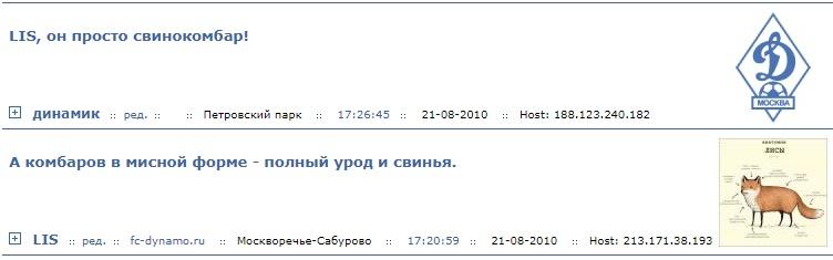 Комбаров