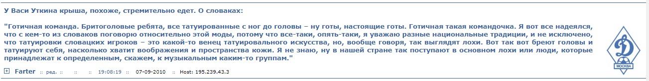 Уткин