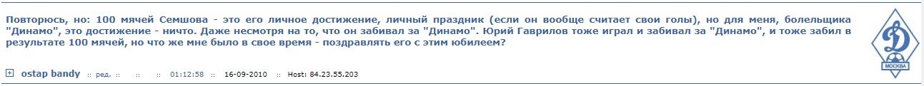 Семшов