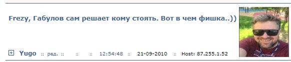 Габулов