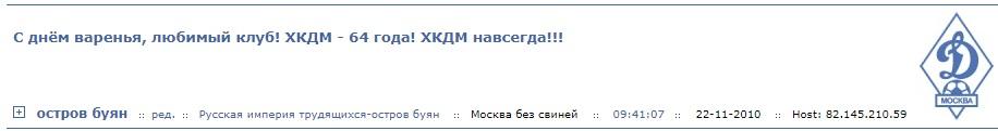ДР ХК Динамо