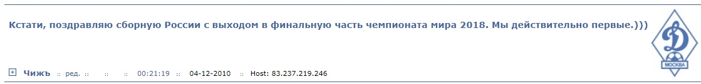 ЧМ-2018