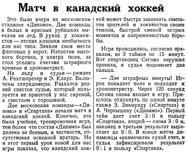 Динамо (Москва) - Спартак (Москва) 1:9