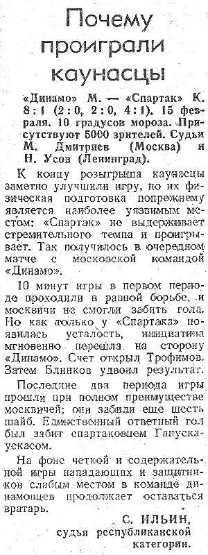 Динамо (Москва) - Спартак (Каунас) 8:1