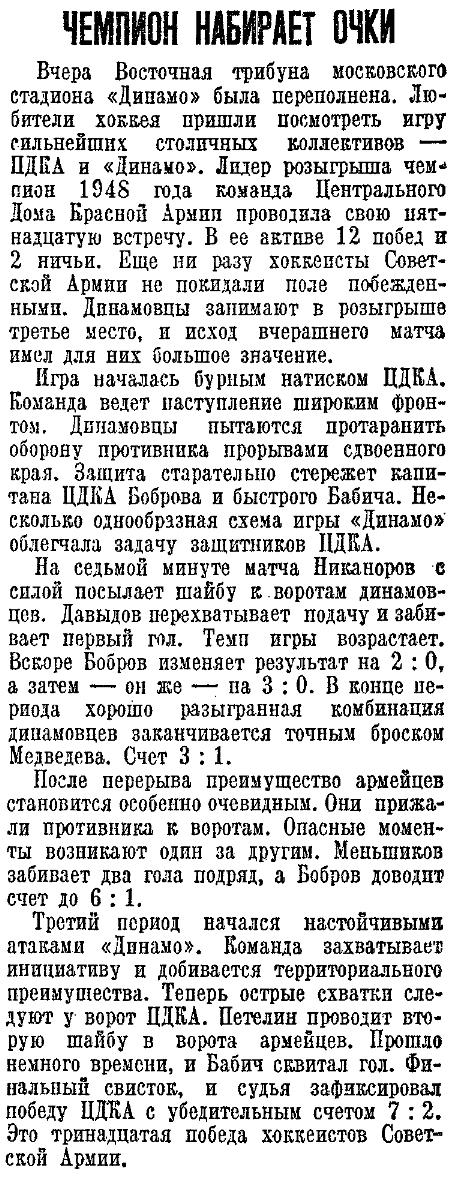 Динамо (Москва) - ЦДКА (Москва) 2:7