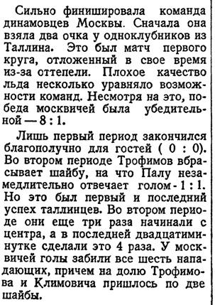 Динамо (Москва) - Динамо (Таллин) 8:1