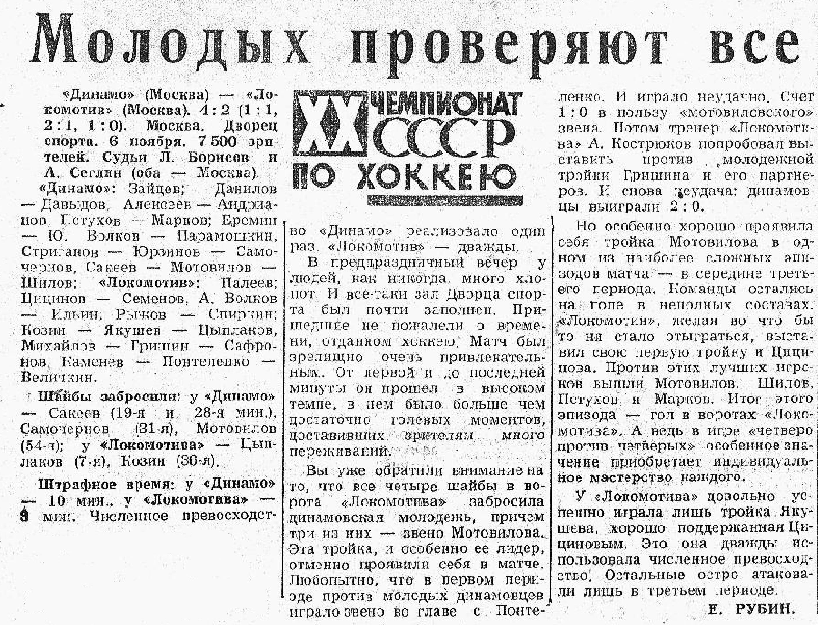 Динамо (Москва) - Локомотив (Москва) 4:2. Нажмите, чтобы посмотреть истинный размер рисунка
