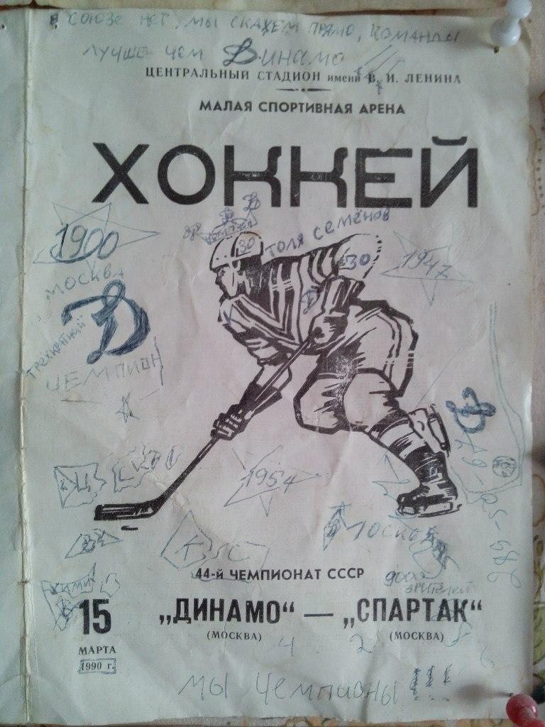 Динамо (Москва) - Спартак (Москва) 4:2