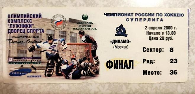 Динамо (Москва) - Ак Барс (Казань) 2:0