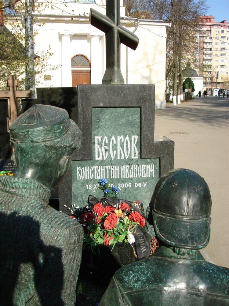 Бесков Константин Иванович