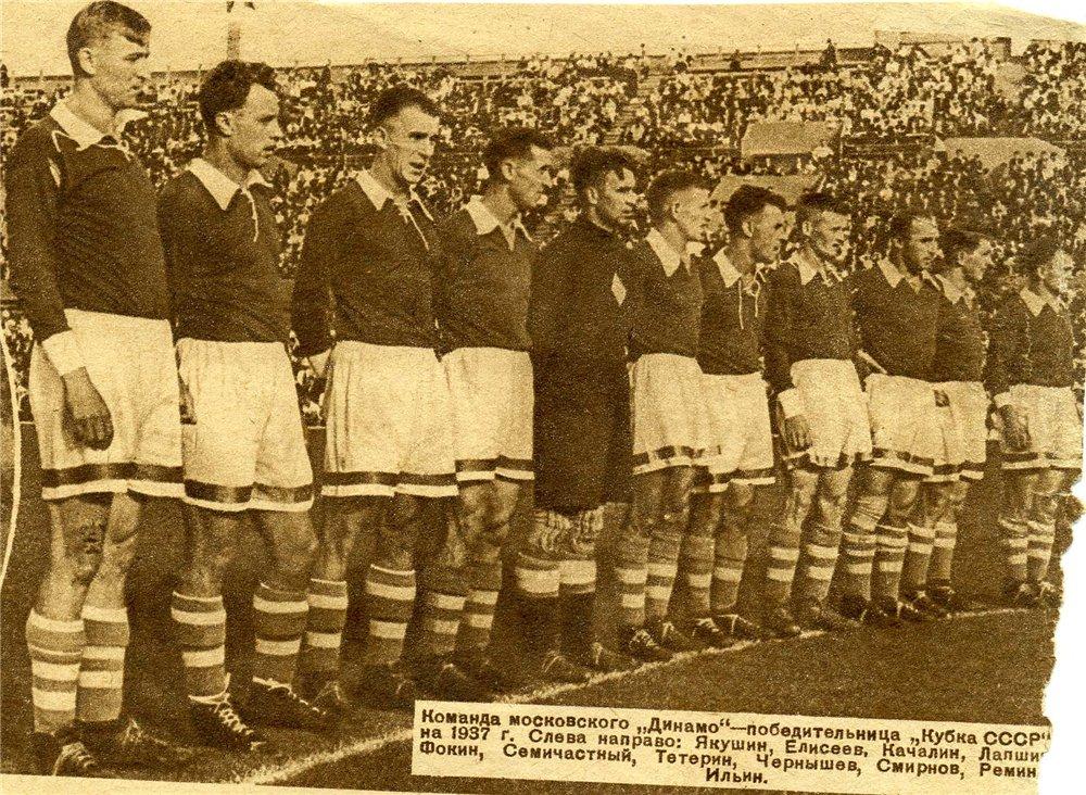 Динамо Москва кубок 1937