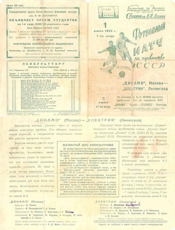 Динамо (Москва) - Электрик (Ленинград) 1:3