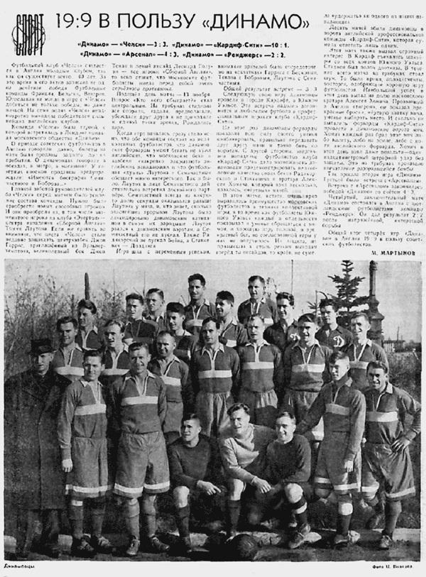 Турне 1945 года. Динамо (Москва) - Глазго Рейнджерс (Глазго, Шотландия) 2:2