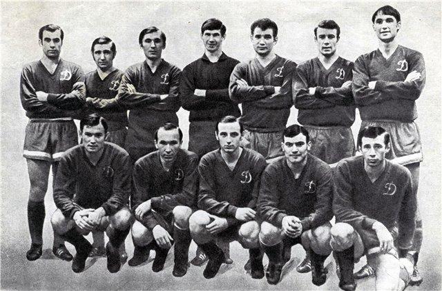 Динамо Москва 1967 год