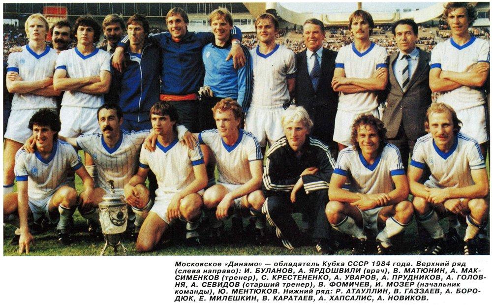 Динамо Москва 1984 год