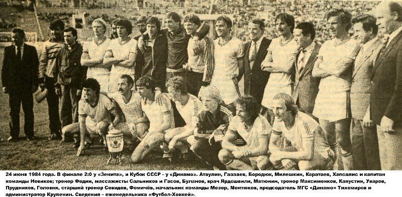 Динамо Москва 1984. Кубок. Нажмите, чтобы посмотреть истинный размер рисунка