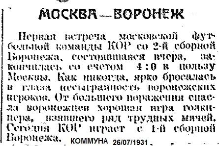 Сборная Воронежа-II - Локомотив (Москва) 0:4