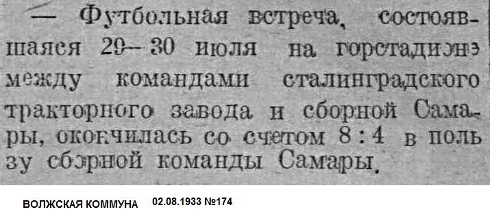 Сборная Куйбышева - Трактор (Сталинград) 8:4