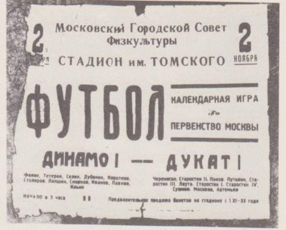 Дукат (Москва) - Динамо (Москва) 1:1