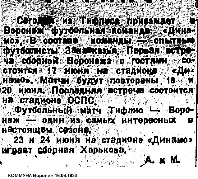 Динамо-II (Воронеж) - Динамо (Тбилиси) 2:2