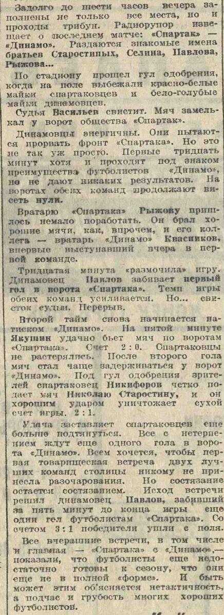 Динамо (Москва) - Спартак (Москва) 3:1