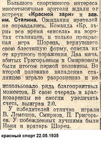 Красная заря (Ленинград) - ЗиС (Ленинград) 2:0