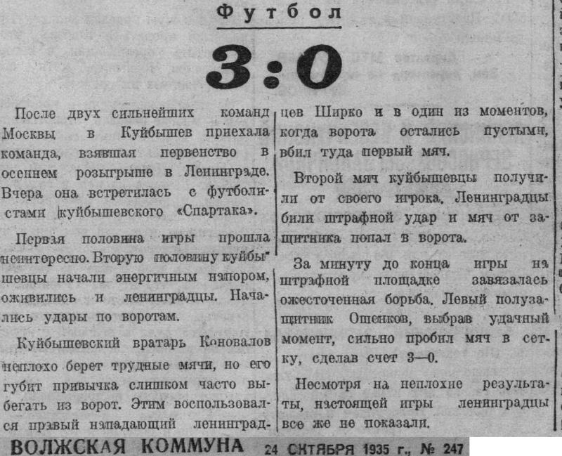 Спартак (Куйбышев) - Спартак (Ленинград) 0:3. Нажмите, чтобы посмотреть истинный размер рисунка