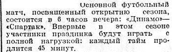 Динамо (Москва) - Спартак (Москва) 5:2