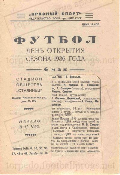 Сталинец (Москва) - Торпедо (Москва) 3:2