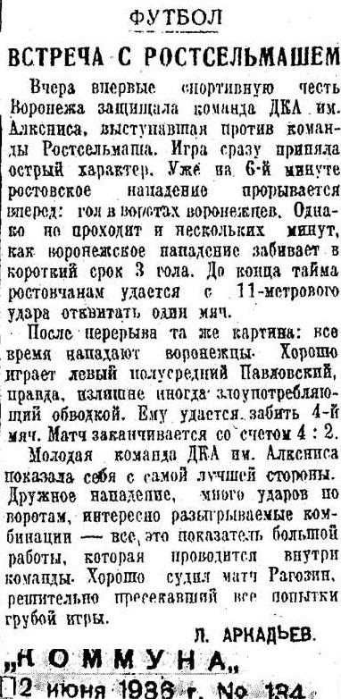 ДКА (Воронеж) - Ростсельмаш (Ростов-на-Дону) 4:2