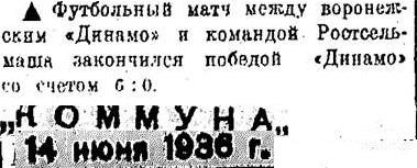 Динамо (Воронеж) - Ростсельмаш (Ростов-на-Дону) 6:0