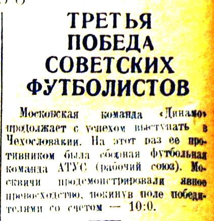 АТУС (Либерец, Чехословакия) - Динамо (Москва) 0:10