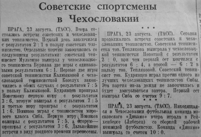 АТУС (Либерец, Чехословакия) - Динамо (Москва) 0:10. Нажмите, чтобы посмотреть истинный размер рисунка