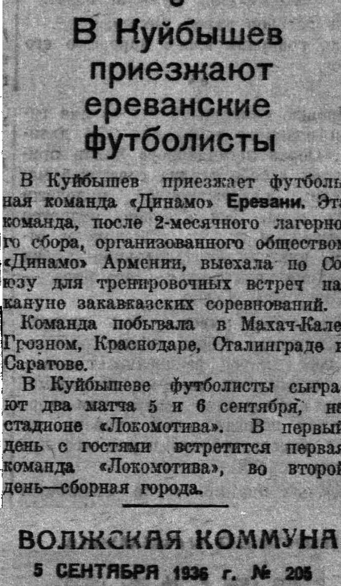 Локомотив (Куйбышев) - Динамо (Ереван) 2:1