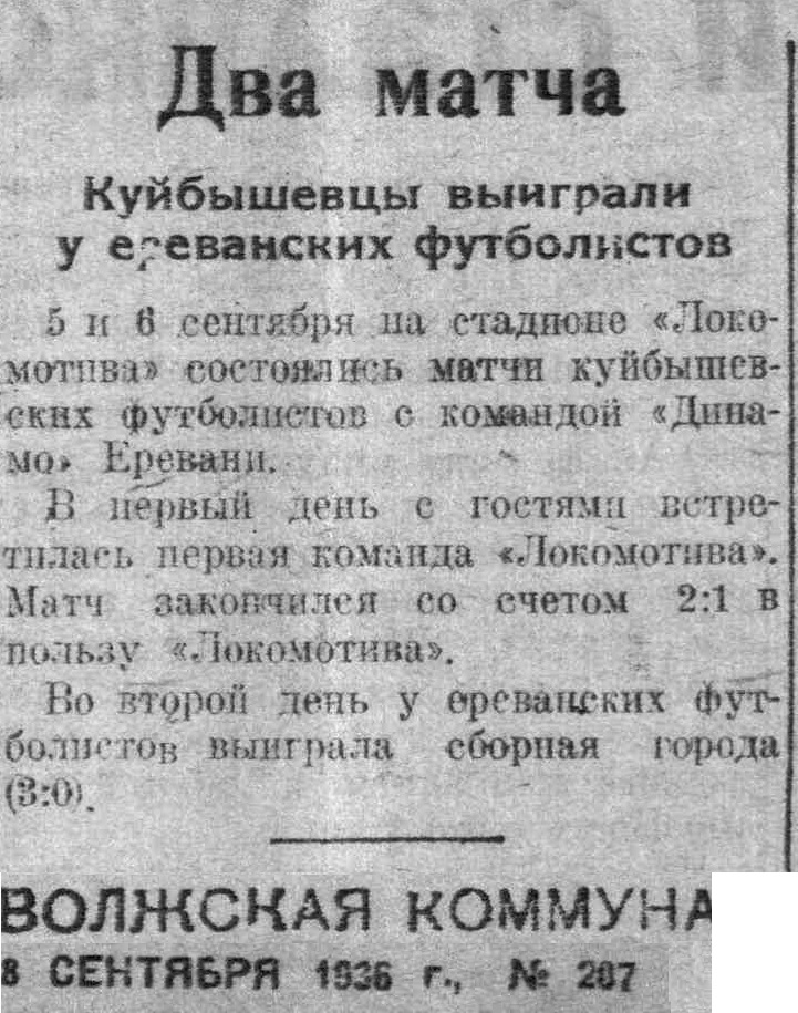 Сборная Куйбышева - Динамо (Ереван) 3:0