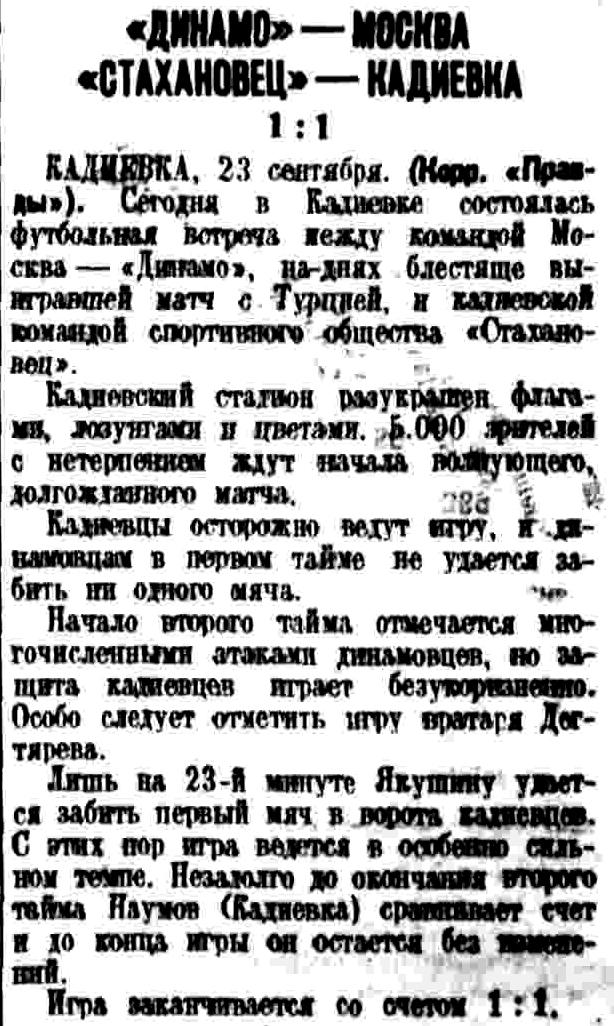 Стахановец (Кадиевка) - Динамо (Москва) 1:1