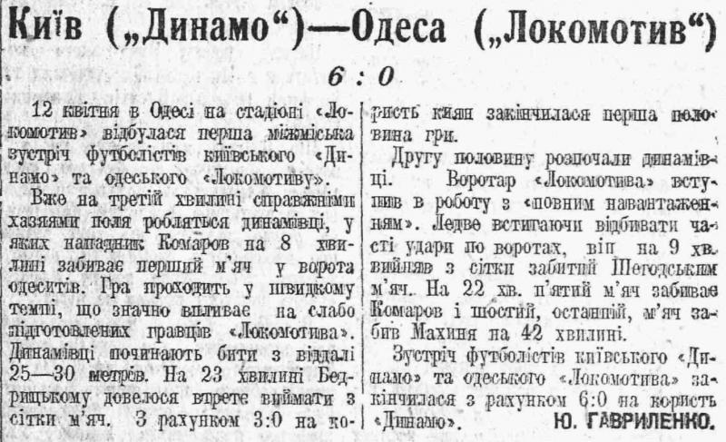 Локомотив (Одесса) - Динамо (Киев) 0:6. Нажмите, чтобы посмотреть истинный размер рисунка