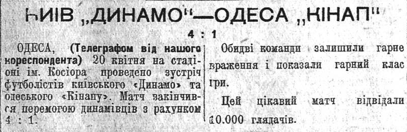 КинАп (Одесса) - Динамо (Киев) 1:4. Нажмите, чтобы посмотреть истинный размер рисунка