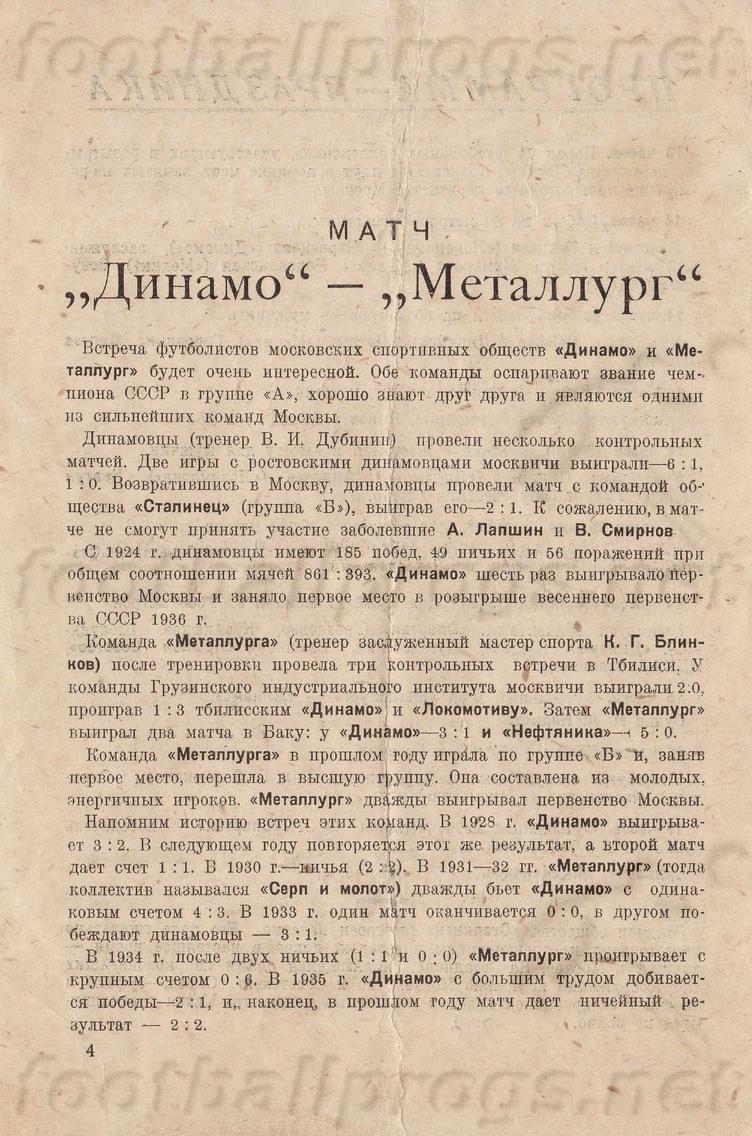 Металлург (Москва) - Динамо (Москва) 0:4