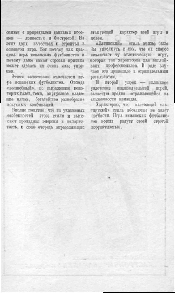 Локомотив (Москва) - Сборная Басконии (Испания) 1:5