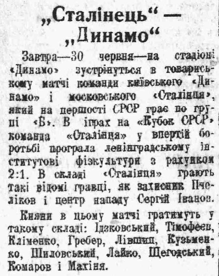 Динамо (Киев) - Сталинец (Москва) 4:0