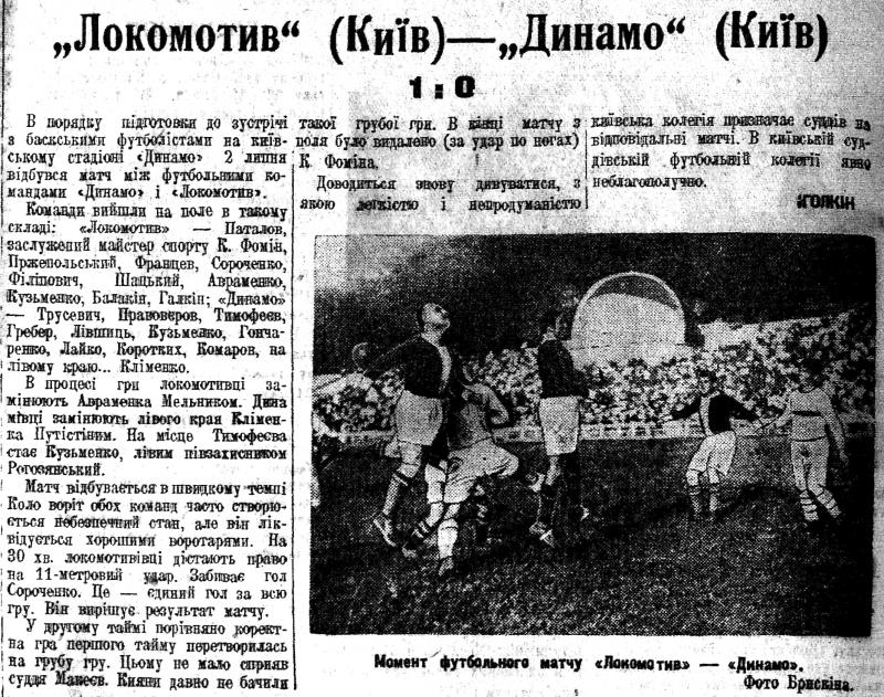 Динамо (Киев) - Локомотив (Киев) 0:1. Нажмите, чтобы посмотреть истинный размер рисунка
