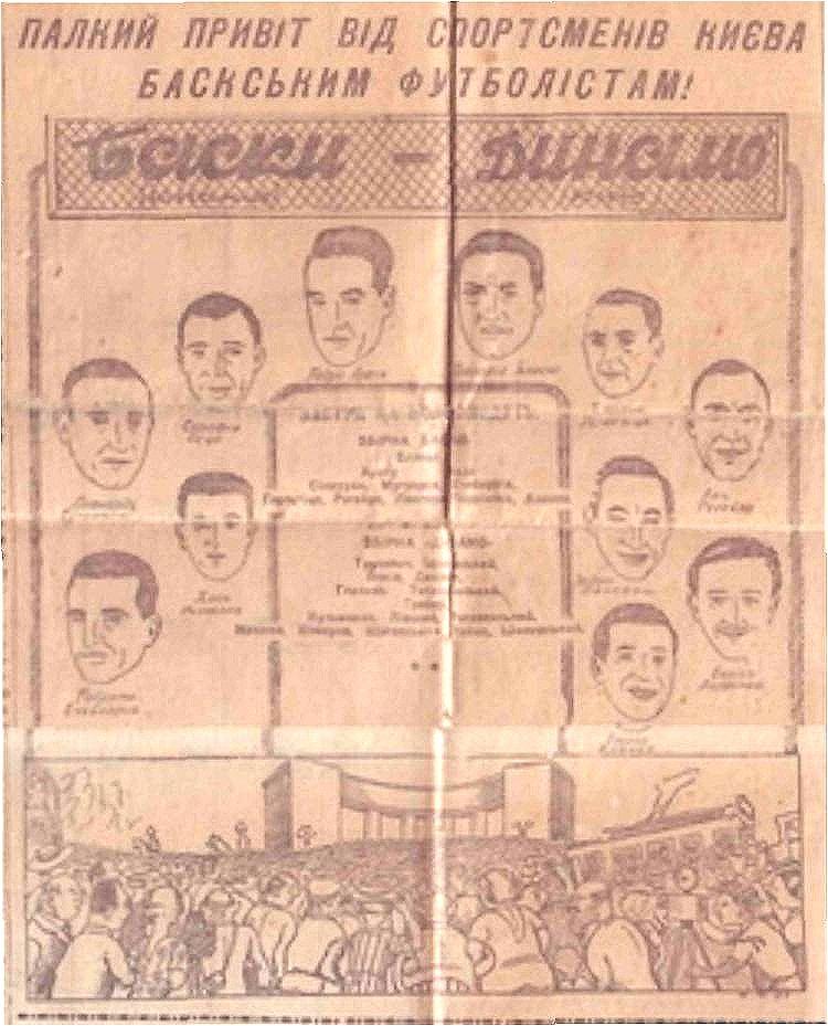 Динамо (Киев) - Сборная Басконии (Испания) 1:3