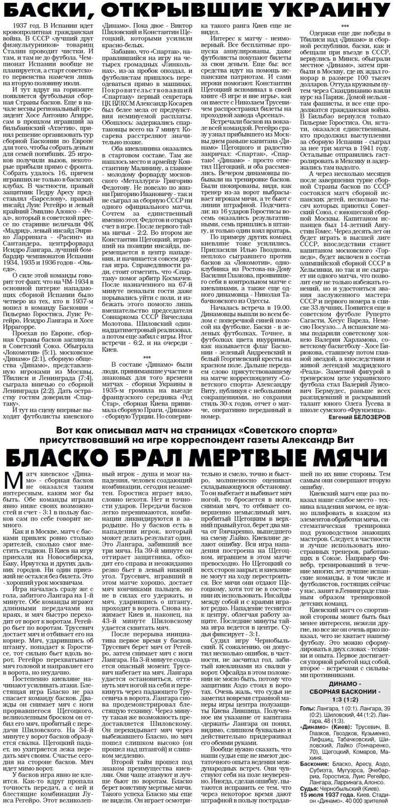 Динамо (Киев) - Сборная Басконии (Испания) 1:3. Нажмите, чтобы посмотреть истинный размер рисунка