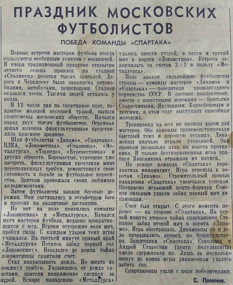 Спартак (Москва) - Динамо (Москва) 2:1. Нажмите, чтобы посмотреть истинный размер рисунка