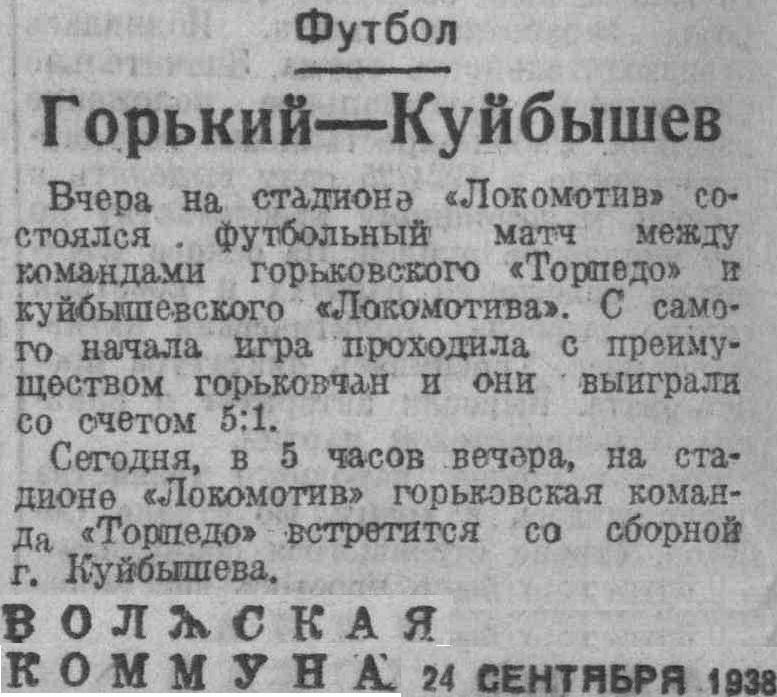 Локомотив (Куйбышев) - Торпедо (Горький) 1:5