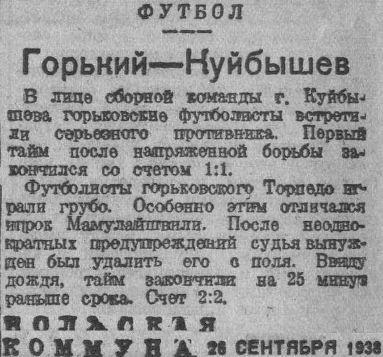 Сборная Куйбышева - Торпедо (Горький) 2:2