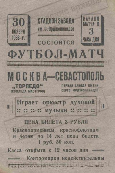 Завод им. Орджоникидзе (г.Севастополь) - Торпедо (Москва) 0:0