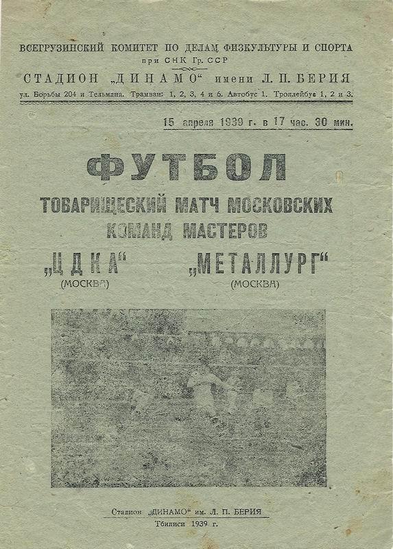 ЦДКА (Москва) - Металлург (Москва) 0:0