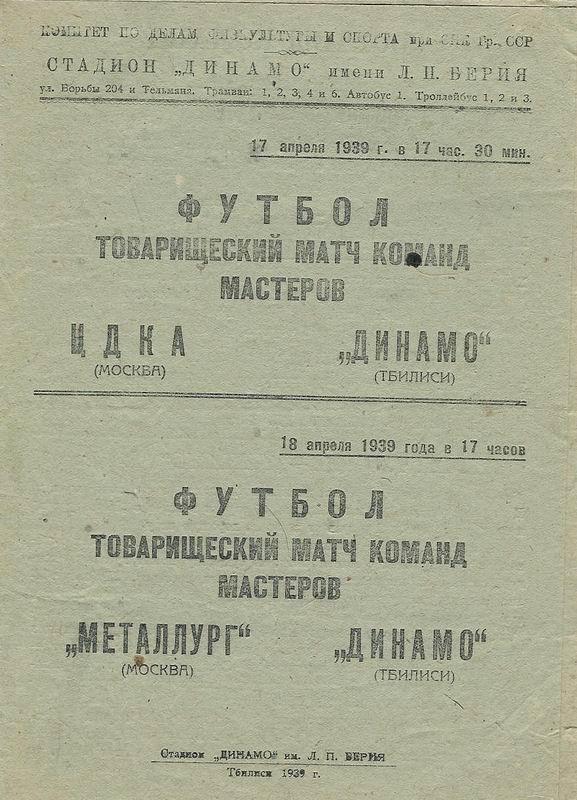 Динамо (Тбилиси) - Металлург (Москва) 3:2